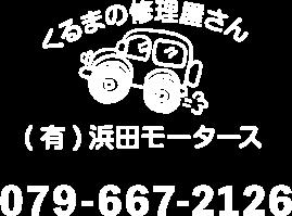 浜田モータース 079-667-2126