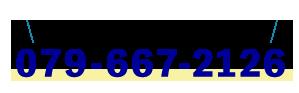 ご連絡ください 079-667-2126 浜田モータース