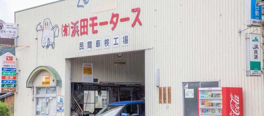 浜田モータース